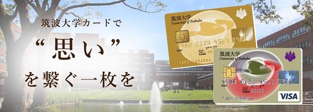 筑波大学カードを持つメリットを徹底解説!在学生なら持たなきゃ損