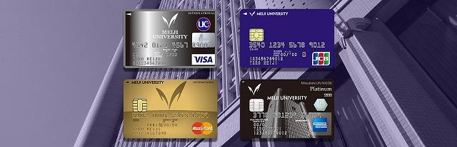 明治大学カードのメリットを徹底解説!利用金額の一部が奨学金に還元