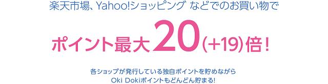 Oki Dokiランドでポイント20倍